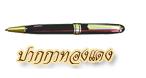 ปากกาทองแดง