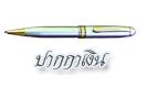 ปากกาเงิน
